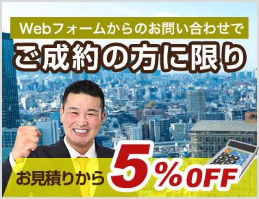 Webからのお問い合わせでご成約の方に限りお見積りから5%OFF