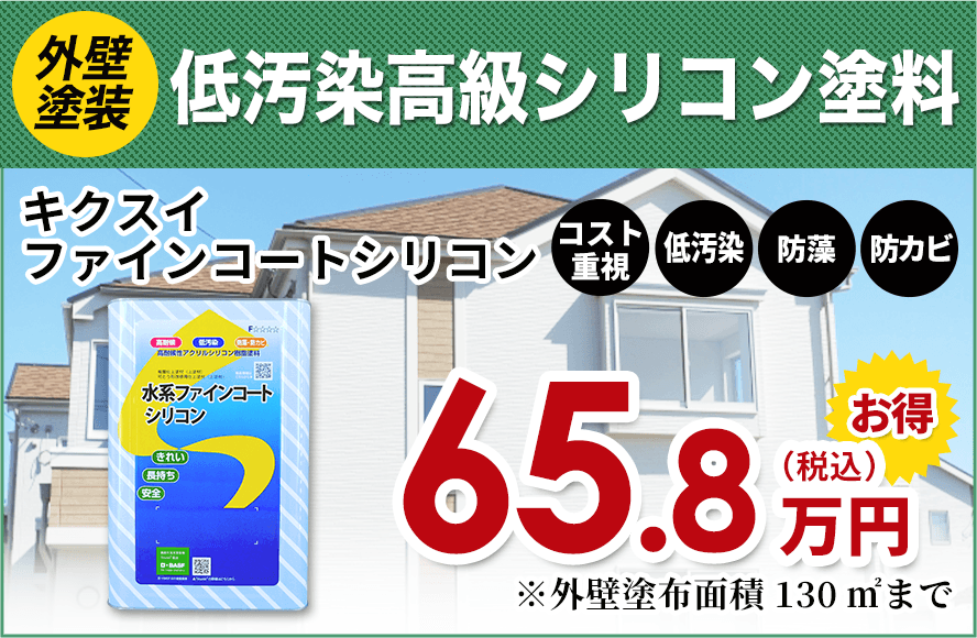 低汚染高級シリコン塗料キクスイファインコートシリコン65.8万円