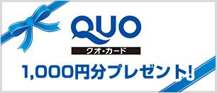 QUOカード1,000円分プレゼント!