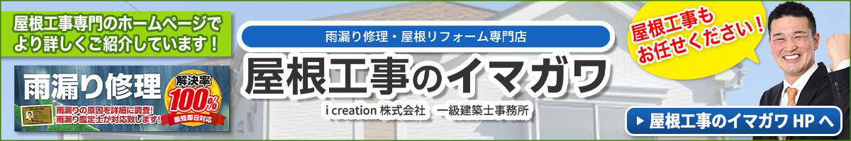 屋根工事のイマガワホームページへ
