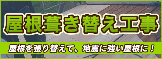 屋根を張り替えて、地震に強い屋根に!屋根葺き替え工事