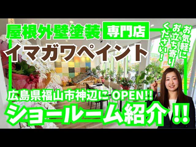 イマガワペイント/ショールーム紹介