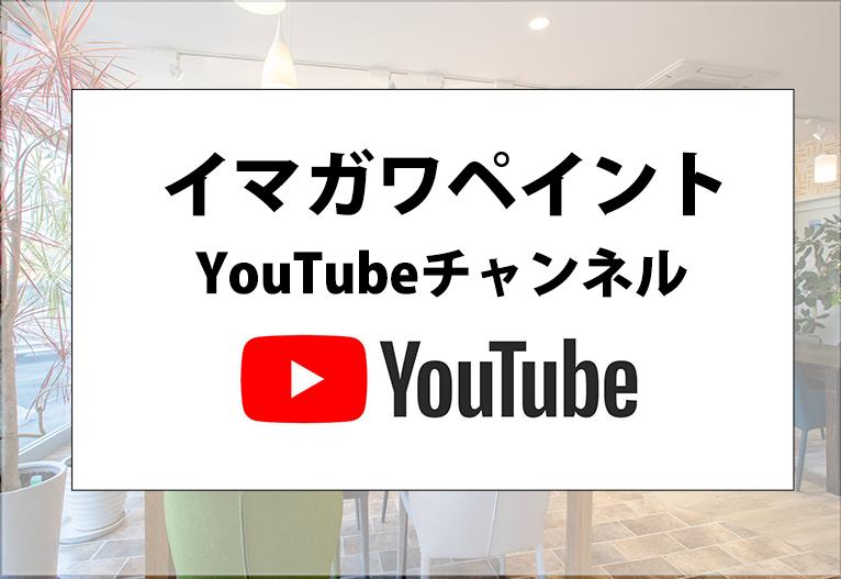 イマガワペイントYouTubeチャンネル