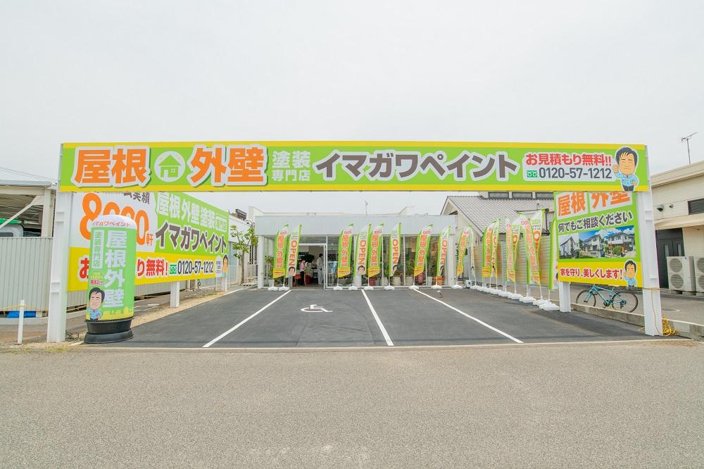 福山市の外壁塗装店 イマガワペイント