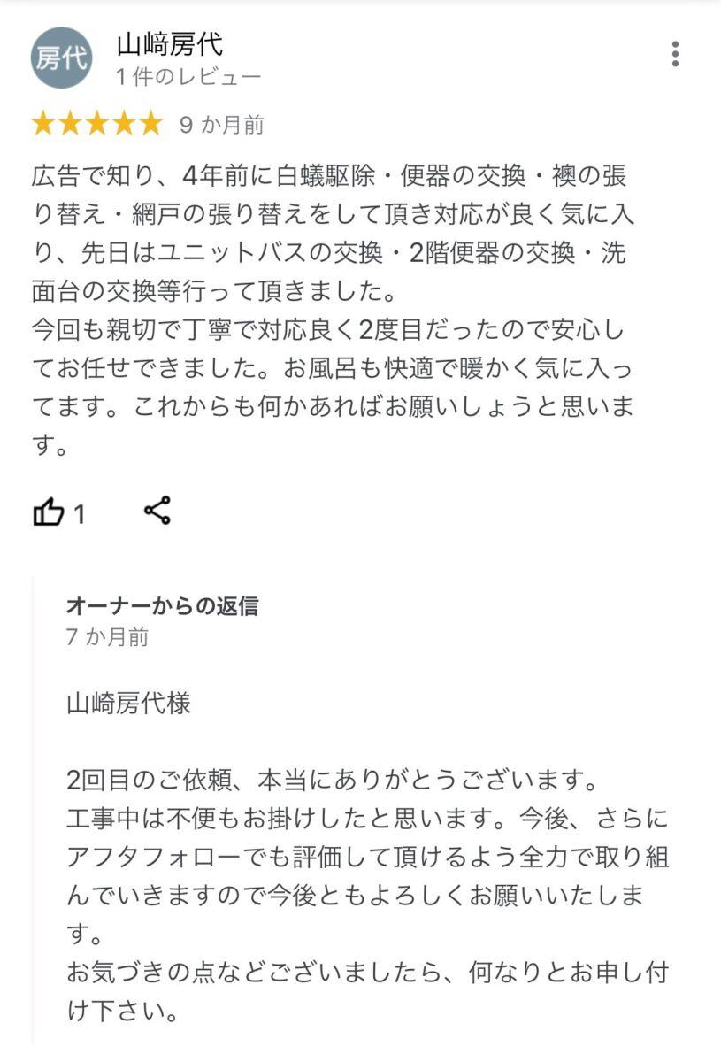 グーグル口コミ山崎さん返事