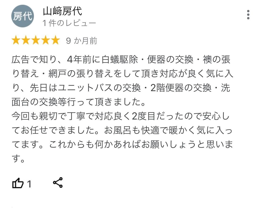 グーグル口コミ(山崎さん)