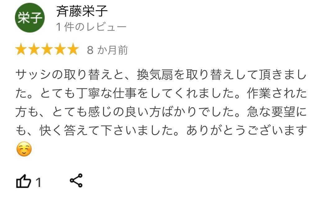グーグル口コミ(斎藤さん)