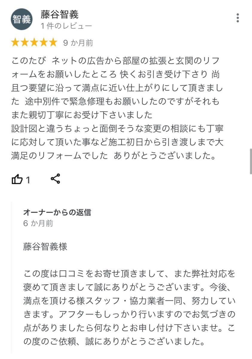 グーグル口コミ(藤谷さんお返事)