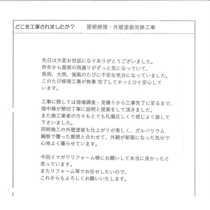 屋根修理・外壁塗装改修工事 浅口郡里庄町 (お客様の声5)